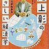 日本の経営者は社会の勉強からやり直した方がいいよ