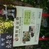 熊野恵泉塾