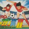意外と安く買える完品状態のファミコンのサッカーゲーム 逆プレミアソフトランキング