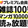 Yahoo! プレミアム会員、漫画1万冊以上(雑誌100誌以上)読み放題!