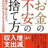【本】『「お金の不安」の捨て方』を読んでみて(前半部分のみ)
