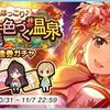 「心ほっこり♪紅葉色づく温泉 引換券ガチャ」開催!