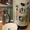 【常温と燗】開春西田、生酛純米吟醸酒の味【28BY】