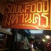 夕食:Soul Food Mahanakorn  (Bangkok, Thailand)