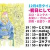 【ライブハウス界の年末の奇祭】佐藤生誕祭12/4みどころ