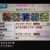 【MHXX】イベクエG級「MHヒストリーⅠ」ソロ攻略(ブシドー双剣)