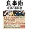 牧田善二『医者が教える食事術 最強の教科書』~脂質を摂っても太らない!?~