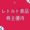 【株主優待】手間なく食べられるレトルト食品・缶詰がもらえるオススメの株主優待銘柄3つ