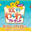 【ヤマザキ】2020秋のわくわくプレゼントは毎週抽選で総計4万名に当たるビッグなお祭り!パークチケットはありません