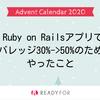 Ruby on Railsアプリでカバレッジ30%->50%のためにやったこと