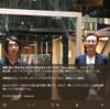 2018-Pe-21.落合陽一さん×串野真也さんのトークショー