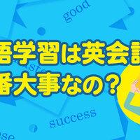 単語学習は英会話で一番大事?日常会話ができるレベルの英語力ってどのくらい?