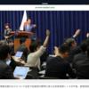 3月16日(月)安倍総理異例の記者会見約50分