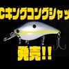 【イチカワフィッシング】リッククラン完全監修のビッグクランクベイト「RCキングコングシャッド」発売!