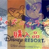 #187 ディズニーランド購入品〜夏祭り〜