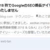 SEO界のアイドル的存在である辻正浩さんに記事をブックマークしてもらえてとてもうれしい