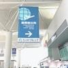 セントレア 空港内 銭湯 風の湯