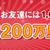 ハピタスのビッグキャンペーンがやってきた。登録で1000ポイント(1000円分)のチャンス! 他にも・・・・