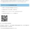 福岡県教育委員会のウェブサイトが更新されました 内容:令和3年度 福岡県立高等学校入学者選抜の合格者発表について
