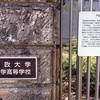 201510 法政大学中学高等学校 秋の学校説明会(中学校)