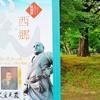 『西郷どん展』と上野公園おすすめスポット