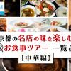 【京都/中華料理】GoToトラベル還元対象!京都の名店の味を楽しむお食事ツアー一覧
