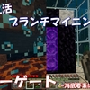 【マイクラ】ブランチマイニングとネザーゲートづくり~海底要素どこいった~【海底生活】#3
