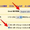 英語モードのGmailでのみ使えるショートカットキー