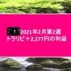 トラリピ2020年2月第2週2,277円の利益