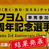 【9日目結果発表】カクヨム3周年記念選手権~Kakuyomu 3rd Anniversary Championship~