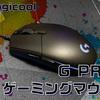 【Logicool G PRO HERO レビュー】Logicoolが贈る最強の軽量有線ゲーミングマウス!【ゲーミングマウス 】