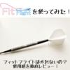 【フィットフライト|フィットシャフト】レビュー|フィットフライトを使う利点とは?