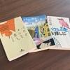 読後に余韻が残る…川内有緒さんの本「パリでメシを食う」「パリの国連で夢を食う」「バウルの歌を探しに」