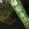 野菜を食べたくないので藍の青汁始めました