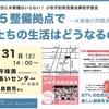 事前学習会 名古屋空港に「欠陥商品」のF35の米軍機が