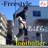 Freestyler Interview- フリースタイラーインタビュー - Vol. 19フリースタイルフットボーラー「あばら。」が想う「フリースタイル」とは。