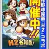 【あだち充】パワプロアプリH2コラボ