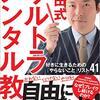 【YouTube】中田敦彦のYouTube大学が面白い!