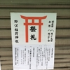毎年賑やかな野沢稲荷神社のお祭り