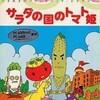 予測不可なメルヘンワールド『サラダの国のトマト姫』シナリオログ