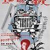 【映画感想】『黒木太郎の愛と冒険』(1977) / 田中邦衛主演による森崎東の人生賛歌