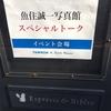 【タムロン】魚住誠一x永尾まりや スペシャルトークイベント1部参加レポ【2017/12/16】