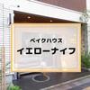 【浦和】ベイクハウス イエローナイフ【朝6時オープンのパン屋さん】