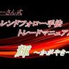 ぷーさん式トレンドフォロー手法 トレードマニュアル 輝〜かがやき〜をレビューしました。【特典付き】