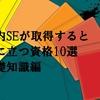 【2019年】社内SEが取得すると役に立つ資格10選 基礎知識編