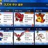 【全国大会使用構築】BIG7【Japan Nats Top 8】