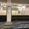 大阪メトロ谷町線の東梅田駅の線路側の駅名板です!