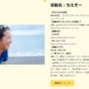 【占】占いまとめサイトに掲載されました!