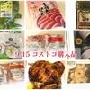 【2019/09/015】コストコ購入品@川崎
