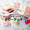 新食感の台湾スイーツ!優しい甘さとサクサク食感『チェリーグランドファーザー ヌガークッキー』 / KALDI COFFEE FARM